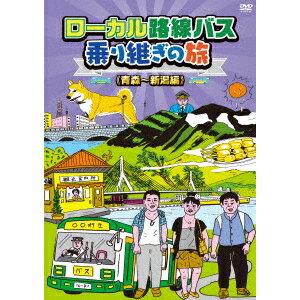 ローカル路線バス乗り継ぎの旅 ≪青森〜新潟編≫ 【DVD】