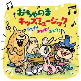 (キッズ)/おちゃのまキッズミュージック うたお!あそぼ!おどろ! 【CD】