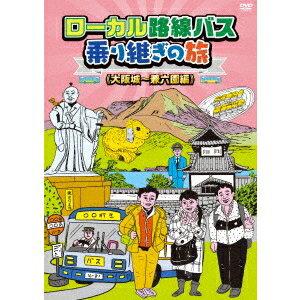 ローカル路線バス乗り継ぎの旅 ≪大阪城〜兼六園編≫ 【DVD】