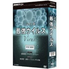 NHKスペシャル シリーズ 最強ウイルス DVD-BOX 【DVD】