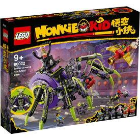 LEGO レゴ モンキーキッド スパイダークイーンの最恐基地 80022おもちゃ こども 子供 レゴ ブロック