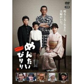 めんたいぴりり 【DVD】