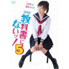 劇場版 教科書にないッ!5 【DVD】