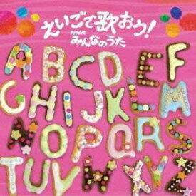 (キッズ)/えいごで歌おう! NHKみんなのうた 【CD】