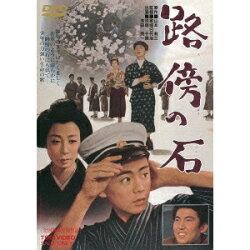 路傍の石【DVD】
