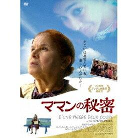 ママンの秘密 【DVD】