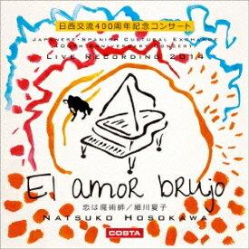 細川夏子/恋は魔術師/El Amor Brujo 【CD】