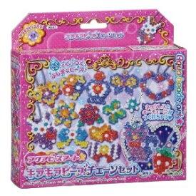 アクアビーズアート☆キラキラビーズチェーンセット おもちゃ こども 子供 女の子 ままごと ごっこ 作る 6歳