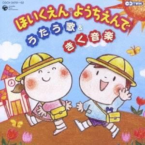 (キッズ)/ほいくえん・ようちえんでうたう歌&きく音楽 【CD】