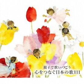 (V.A.)/親子で歌いつごう 心をつなぐ日本の歌111〜日本の歌百選(101曲)、心の歌10曲と共に〜 【CD】