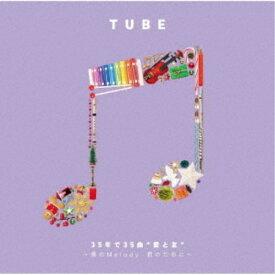 TUBE/35年で35曲 愛と友 〜僕のMelody 君のために〜 【CD】