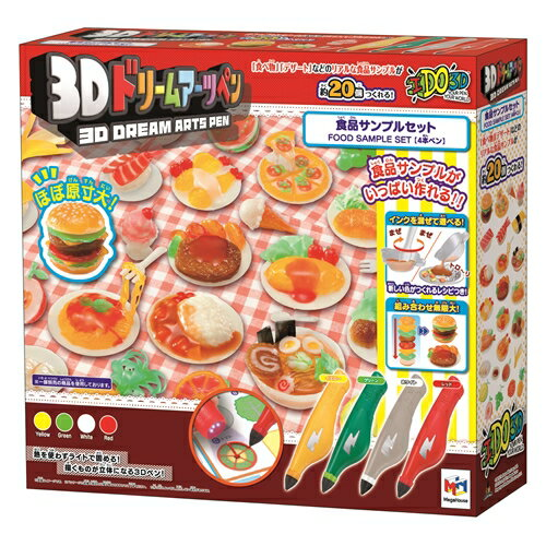 【送料無料】3Dドリームアーツペン 食品サンプルセット (4本ペン)