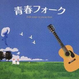 (オムニバス)/青春フォーク 【CD】