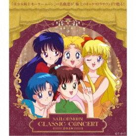 (アニメーション)/美少女戦士セーラームーン Classic Concert ALBUM 2018 【CD】