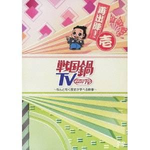 戦国鍋TV 〜なんとなく歴史が学べる映像〜 再出陣!壱 【DVD】