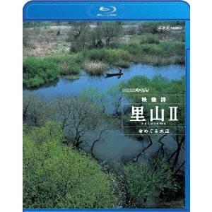 NHKスペシャル 映像詩 里山 (2)命めぐる水辺 【Blu-ray】
