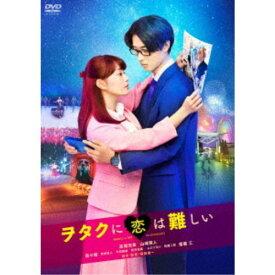 ヲタクに恋は難しい《通常版》 【DVD】