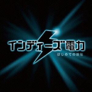 インディーズ電力/はじめての感電 【CD】