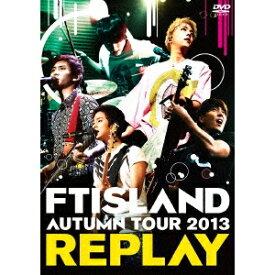 FTISLAND/AUTUMN TOUR 2013 REPLAY 【DVD】