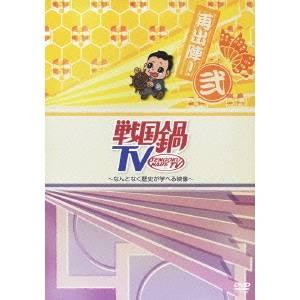 戦国鍋TV 〜なんとなく歴史が学べる映像〜 再出陣!弐 【DVD】