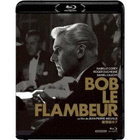 賭博師ボブ 4Kリストア版 【Blu-ray】