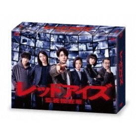 レッドアイズ 監視捜査班 Blu-ray BOX 【Blu-ray】