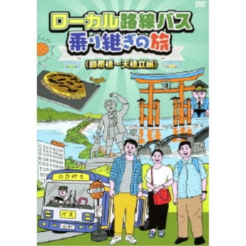 ≪初回仕様≫ローカル路線バス乗り継ぎの旅 ≪錦帯橋〜天橋立編≫ 【DVD】