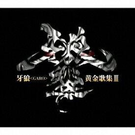 (キッズ)/牙狼<GARO>黄金歌集III 牙狼響 【CD】