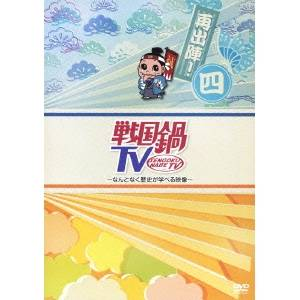 戦国鍋TV 〜なんとなく歴史が学べる映像〜 再出陣!四 【DVD】