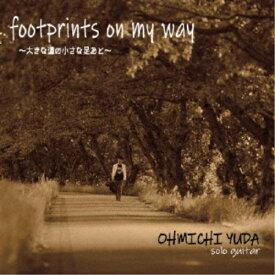湯田大道/footprints on my way〜大きな道の小さな足あと〜 【CD】