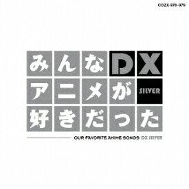 (アニメーション)/みんなアニメが好きだったDX SILVER 【CD+DVD】