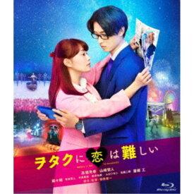 ヲタクに恋は難しい 【Blu-ray】
