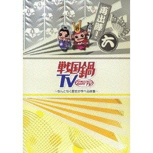 戦国鍋TV 〜なんとなく歴史が学べる映像〜 再出陣!六 【DVD】