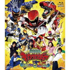 劇場版 獣電戦隊キョウリュウジャー ガブリンチョ・オブ・ミュージック 【Blu-ray】