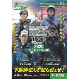 ルアーマガジン・ザ・ムービーDX vol.34 陸王2020 シーズンバトル01 春・初夏編 【DVD】