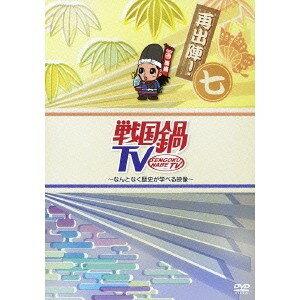 戦国鍋TV 〜なんとなく歴史が学べる映像〜 再出陣!七 【DVD】