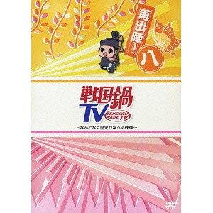 戦国鍋TV 〜なんとなく歴史が学べる映像〜 再出陣!八 【DVD】