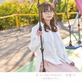 朝倉さや/大人になるってわるくない 〜わだすのジブリ〜 【CD】