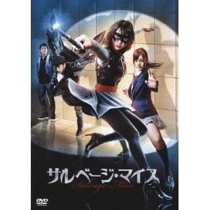 サルベージ・マイス 【DVD】