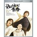 【送料無料】飛び出せ!青春 Blu-ray BOX 【Blu-ray】