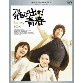 飛び出せ!青春 Blu-ray BOX 【Blu-ray】