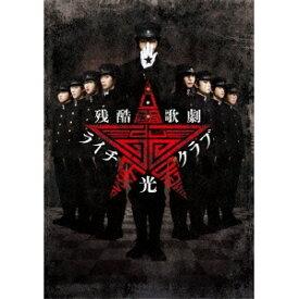 残酷歌劇『ライチ☆光クラブ』 【DVD】