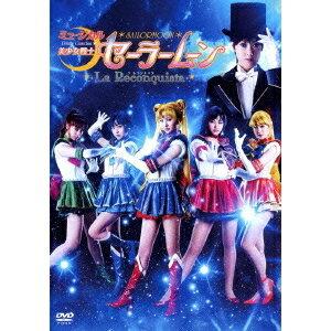 ミュージカル 美少女戦士セーラームーン La Reconquista 【DVD】