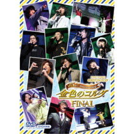 LIVE VIDEO ネオロマンス□フェスタ 金色のコルダ 15th Anniversary FINAL 【DVD】