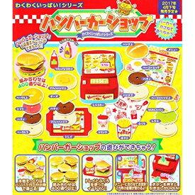 わくわくいっぱい!シリーズ ハンバーガーショップ おもちゃ こども 子供 女の子 ままごと ごっこ 3歳