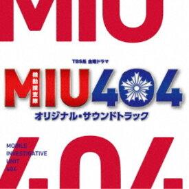 (オリジナル・サウンドトラック)/TBS系 金曜ドラマ MIU404 オリジナル・サウンドトラック 【CD】