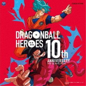 Dragon Soul/ドラゴンボールヒーローズ 10th Anniversary テーマソングアルティメットコレクション 【CD】