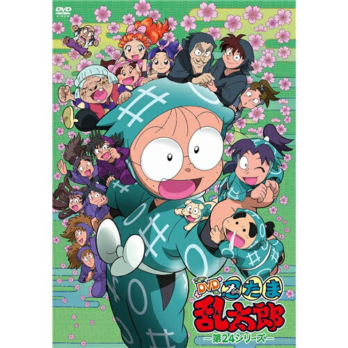 【送料無料】TVアニメ「忍たま乱太郎」 第24シリーズ 【DVD】