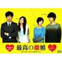 最高の離婚 ブルーレイBOX 【Blu-ray】