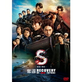 S-最後の警官- 奪還 RECOVERY OF OUR FUTURE《通常版》 【DVD】